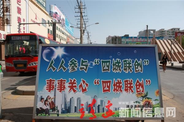 县城中随处可见的四城创建宣传牌使创建工作深入市民心中