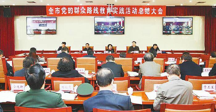 全市教育实践活动总结大会举行