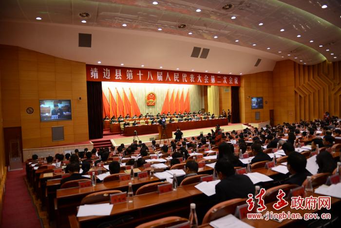 靖边县第十八届人民代表大会第二次会议召开第二次全体代表