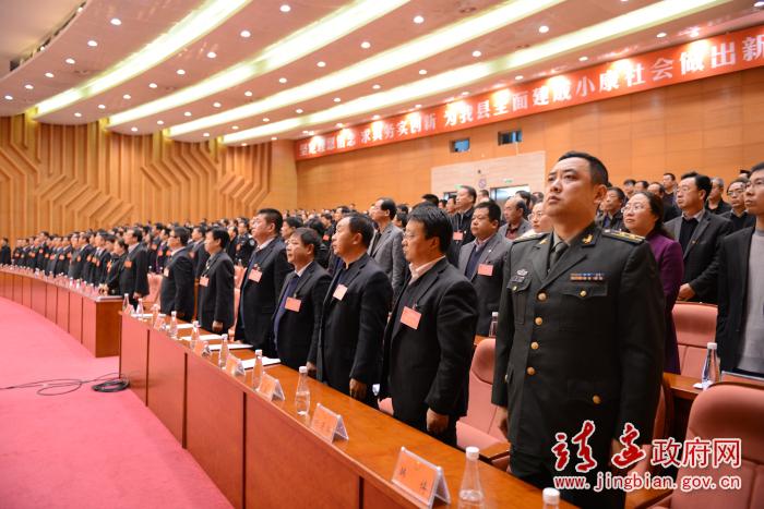 靖边县第十八届人民代表大会第二次会议胜利闭幕