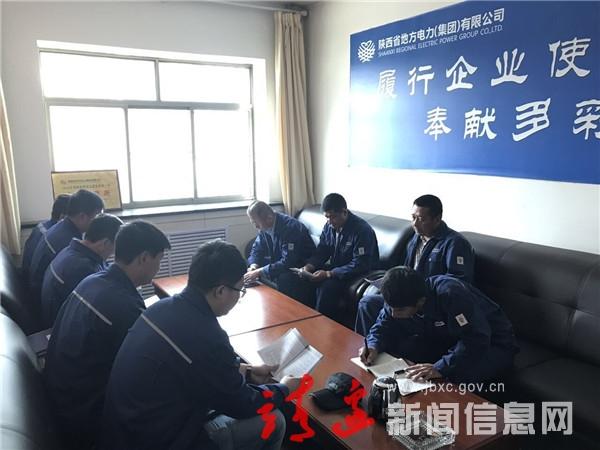 靖边供电分公司基层所站理论学习面对面