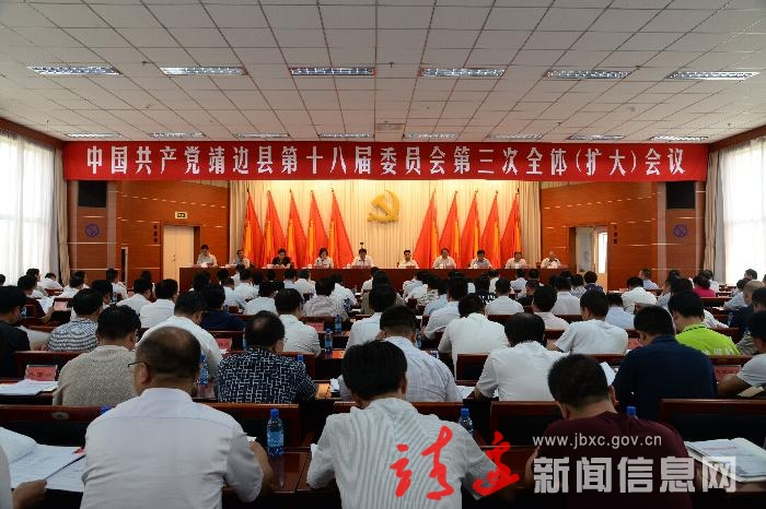 中国共产党靖边县第十八届委员会召开第三次全体(扩大)会