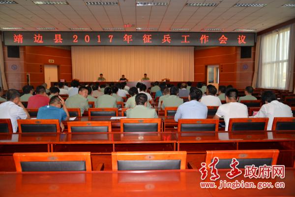 我县召开2017年征兵工作会议