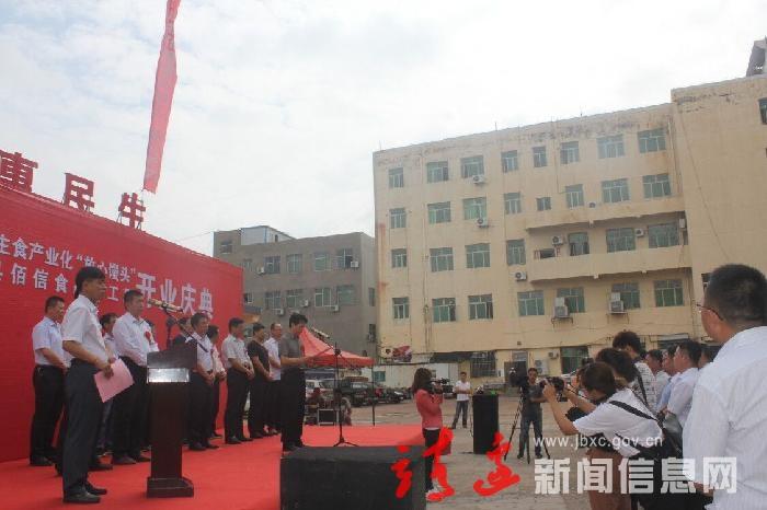 """粮食局举行主食产业化暨""""放心馒头""""工程 启动仪式"""