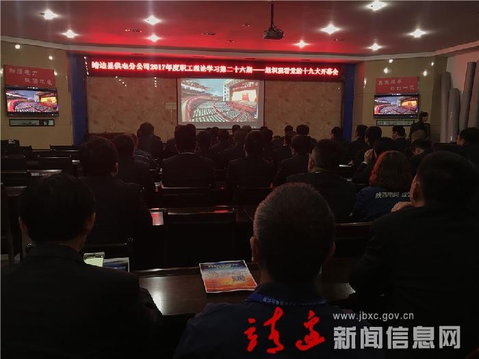 靖边供电分公司组织全体职工观看十九大开幕盛况