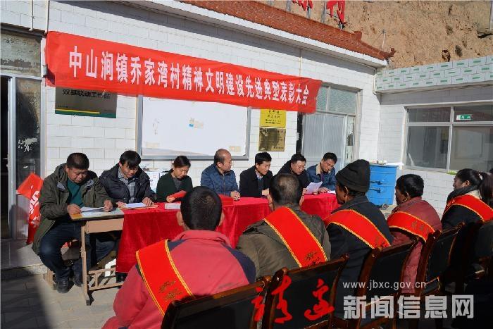 乔家湾村精神文明建设先进典型表彰大会举行