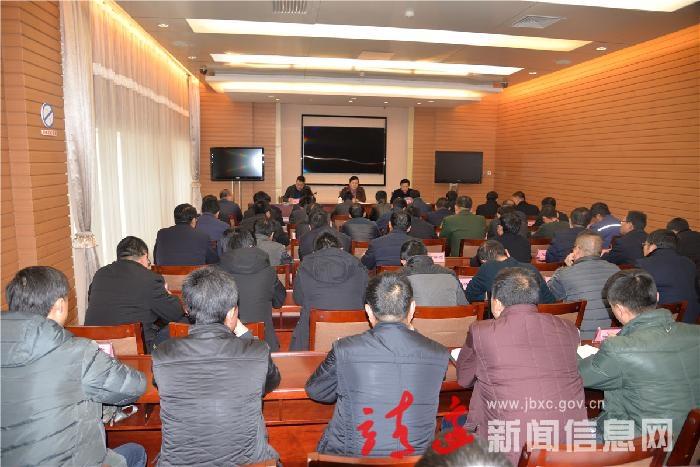 全县冬季暨岁末年初安全生产工作调度会召开
