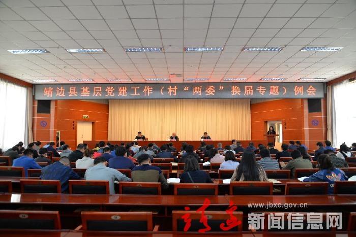 靖边县基层党建工作(村两委换届专题)例会召开