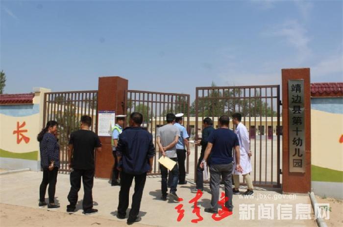 靖边县属单位和乡镇部门联合排查红墩界镇校园安全隐患
