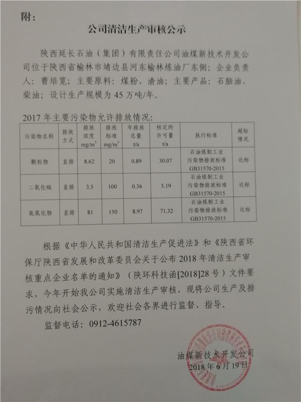陕西延长石油(集团)有限责任公司油煤新技术开发公司清洁生产审核公示