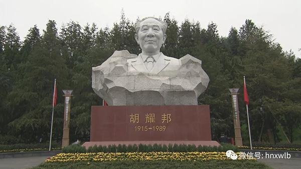 胡耀邦塑像揭幕仪式在浏阳举行 乌兰胡德平揭幕