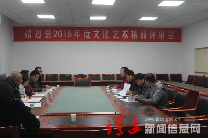 我县召开2018年度文化艺术精品评审会