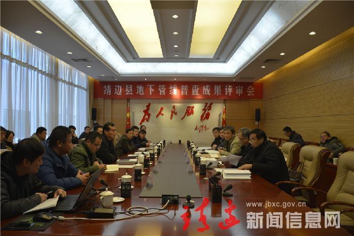 靖边县地下管线普查成果专家评审会召开