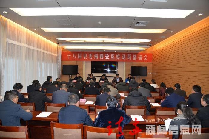 十八届县委第四轮巡察工作动员部署会召开