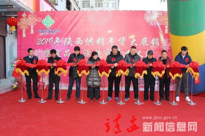 我县举行2019年陕西供销年货大展销暨宜品生活超市开业仪式