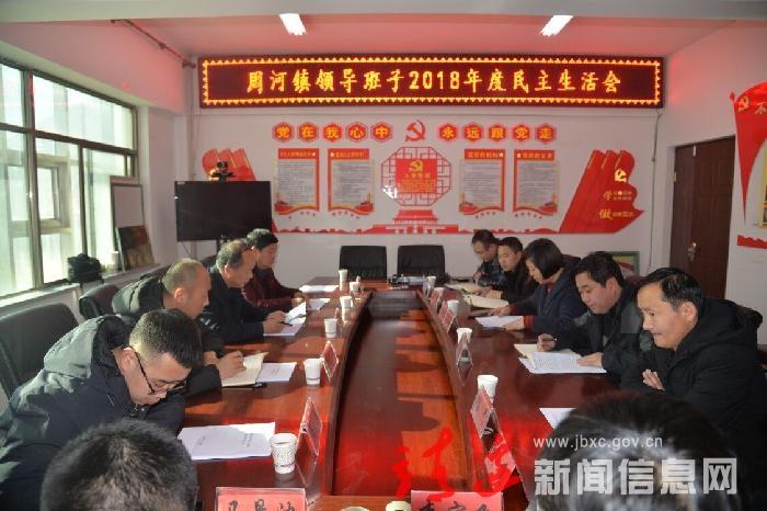 王武指导周河镇领导班子民主生活会