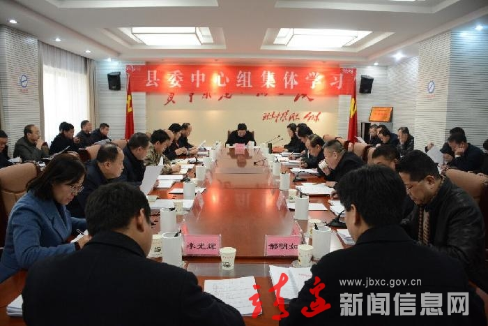 县委中心组召开集体学习会议