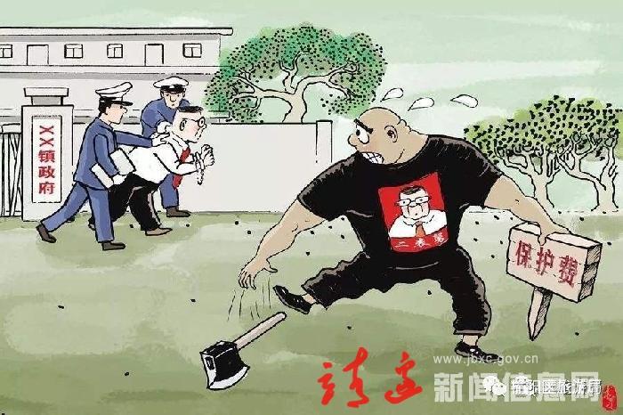 扫黑除恶知识(一)