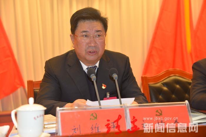 中国共产党靖边县第十八届委员会召开第六次全体会议