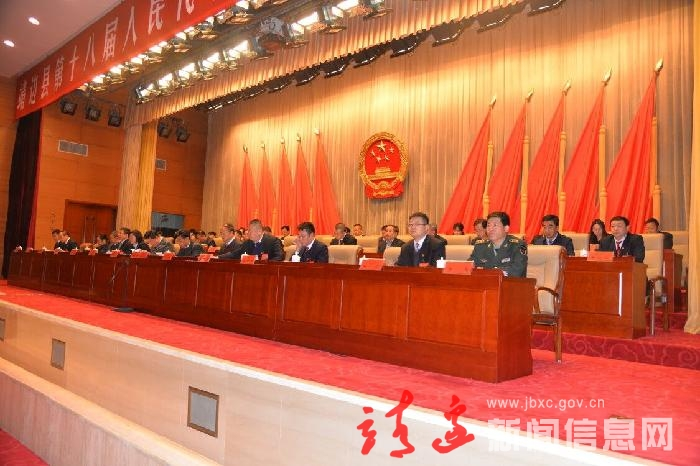 靖邊縣第十八屆人民代表大會第四次會議開幕