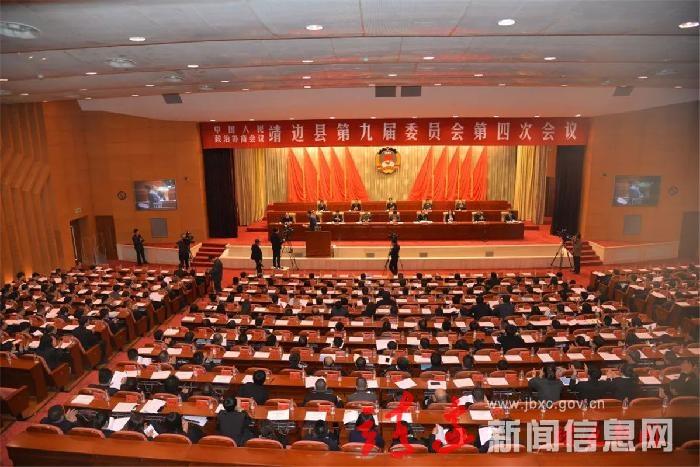 政協靖邊縣第九屆委員會第四次會議勝利閉幕