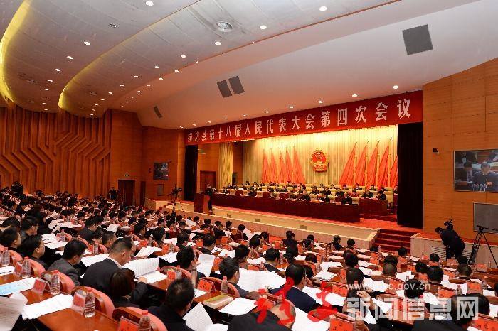 靖邊縣第十八屆人民代表大會第四次會議閉幕