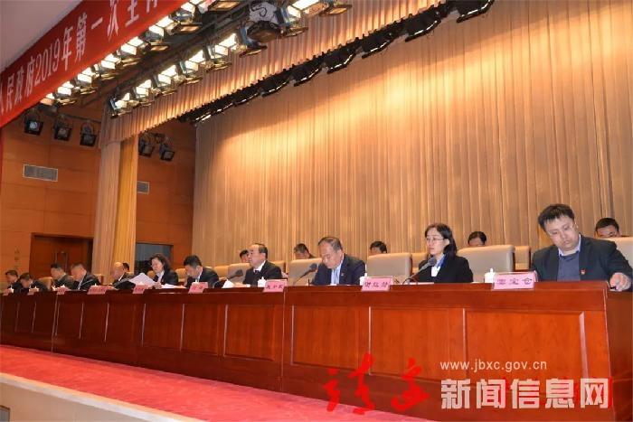 靖邊縣人民政府召開2019年第一次全體會議暨廉政工作會議