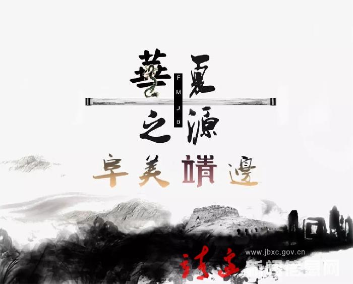 中共靖边县委宣传部 关于面向社会征集优秀短视频的通知