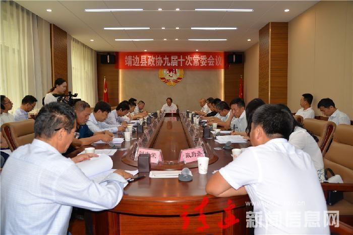 靖边县政协第九届委员会第十次常委会召开