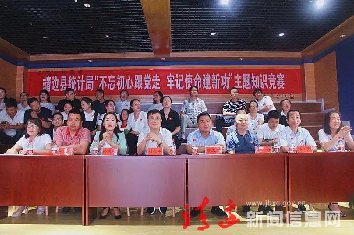靖邊縣業務知識競賽
