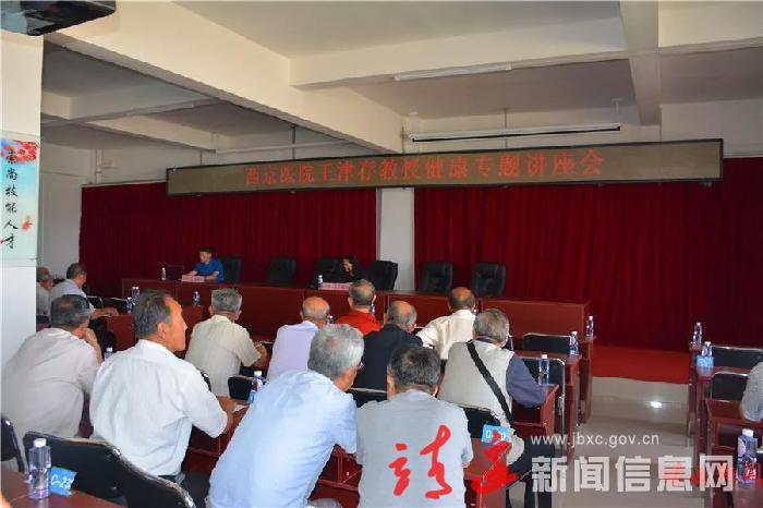 靖邊縣老干局組織開展離退休干部健康知識講座