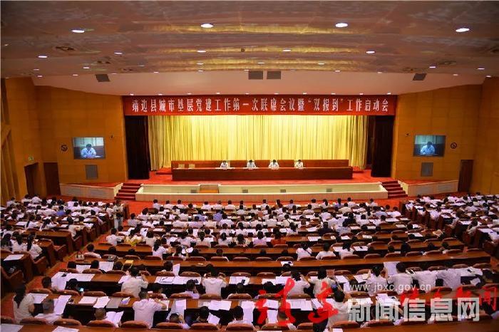 """靖边县城市基层党建工作第一次联 席会议暨""""双报到""""工作启动会召开"""