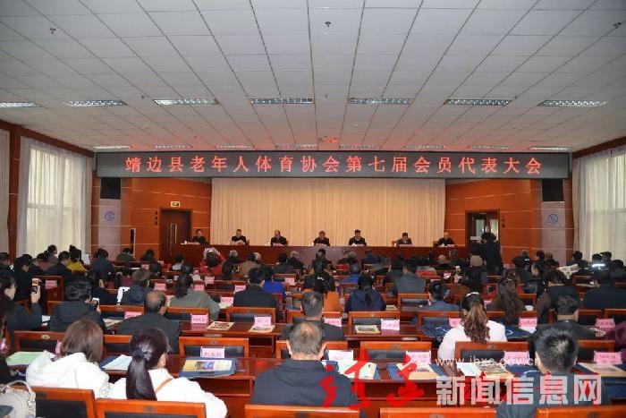 靖边县老年人体育协会第七届会员代表大会召开