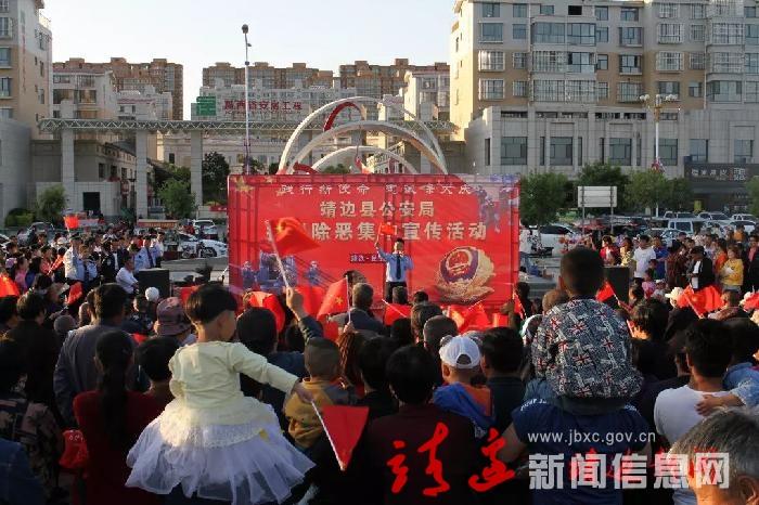 靖边县公安局八项举措积极开展扫黑除恶专项斗争