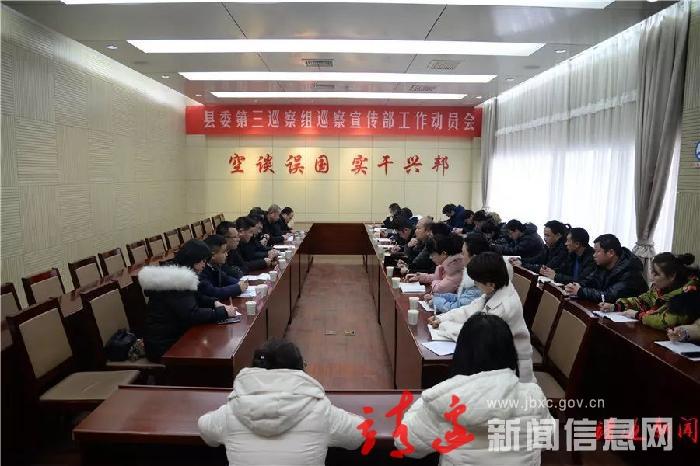 縣委第三巡察組巡察宣傳部工作動員會召開