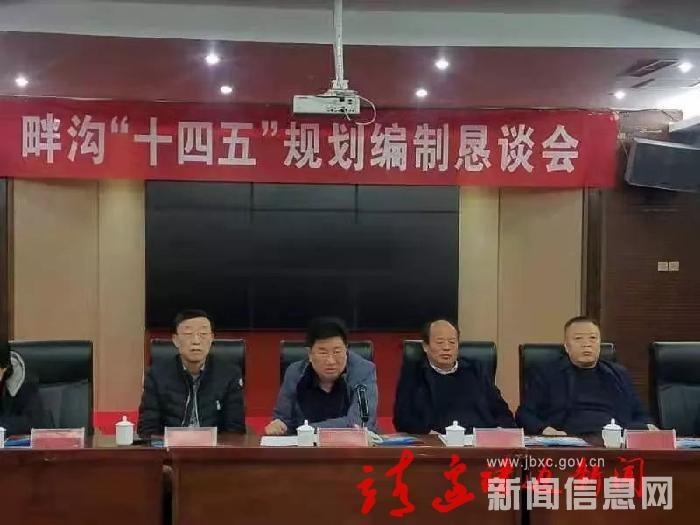 """畔溝便民服務中心召開""""十四五""""發展規劃工作懇談會"""