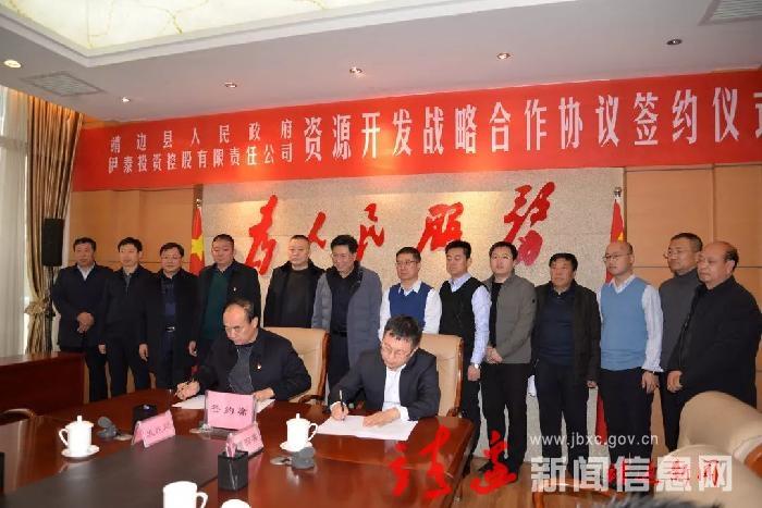 靖边县人民政府与伊泰投资控股有限责任公司资源开发战略合作协议签约仪式举行