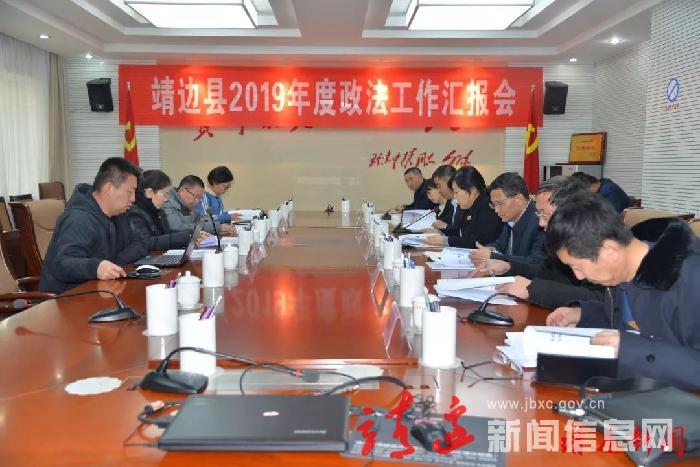 市委政法委考评组考评靖边县2019年度政法工作汇报会