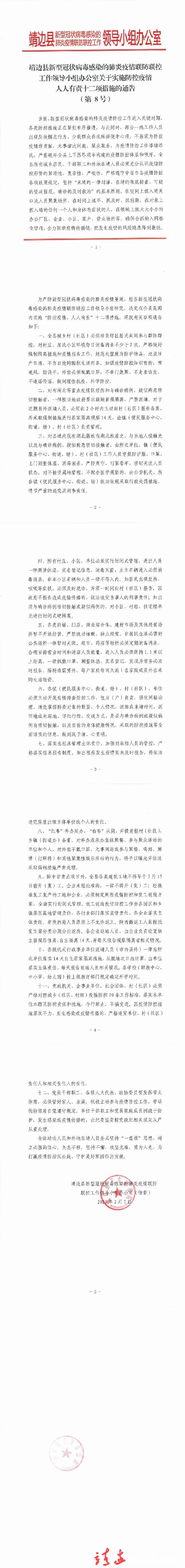 靖联防办关于实施防控疫情人人有责十二项措施的通告(第8号)