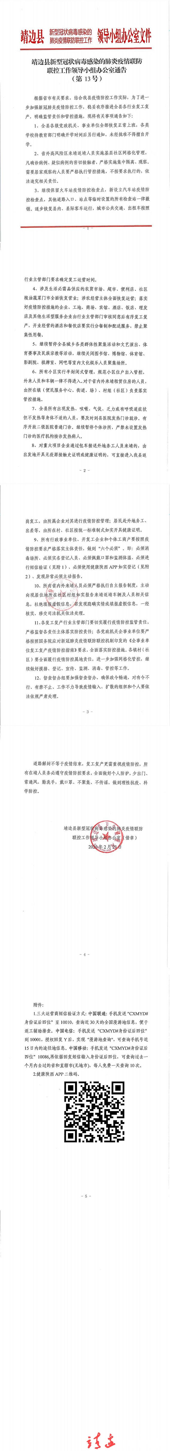 靖边县有序推进各行业复工复产的通告