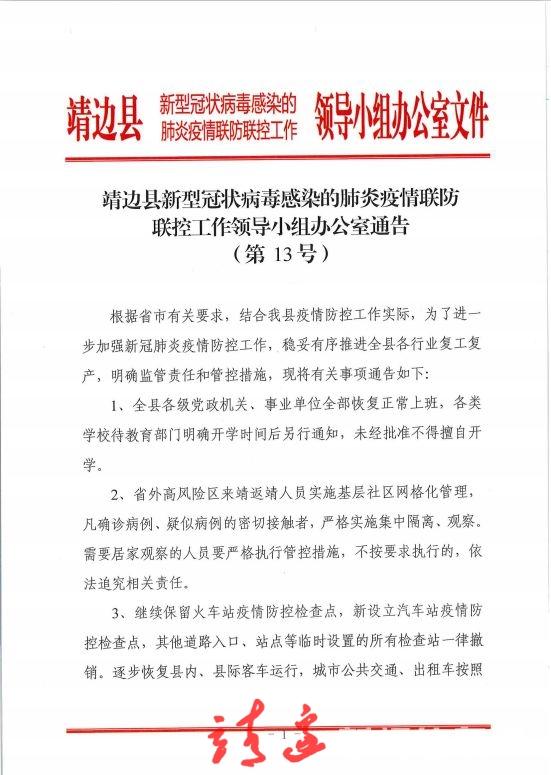 靖边县联防联控领导小组办公室发布第13号重要通告