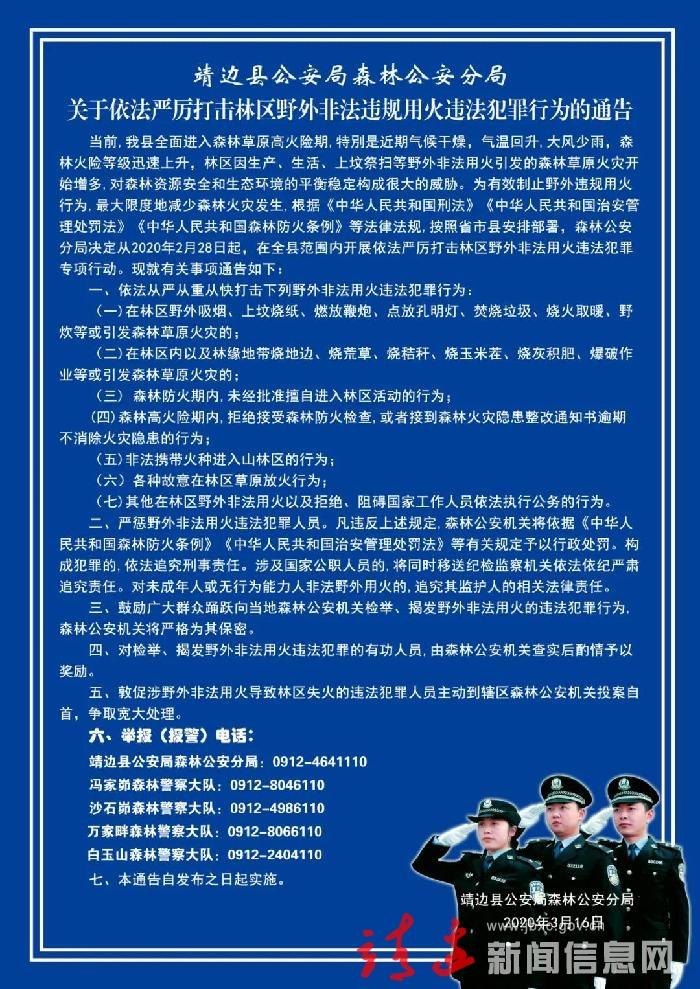 靖边森林公安严厉打击野外违规用火