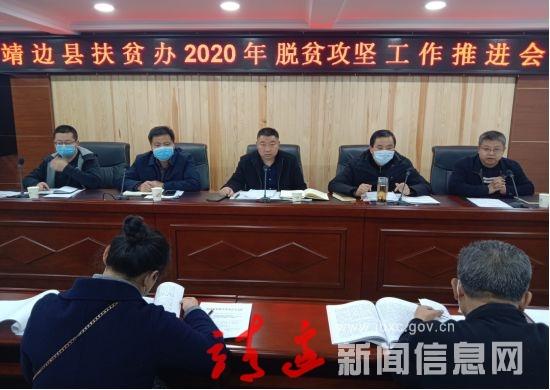 靖边县召开2020年脱贫攻坚工作推进会