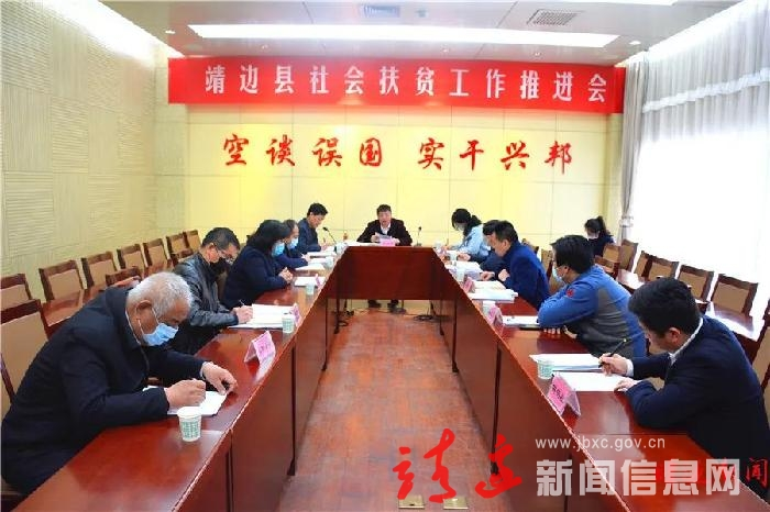 靖边县委统战部召开社会扶贫工作推进会