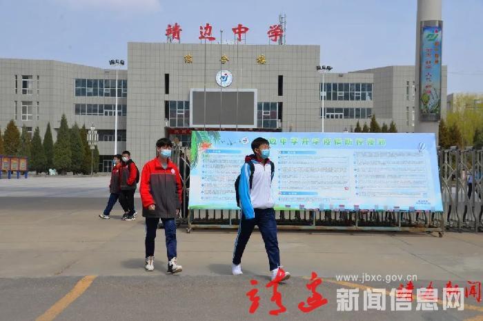 开课啦!靖边三所学校共2721名高三学生平安入学顺利复课!