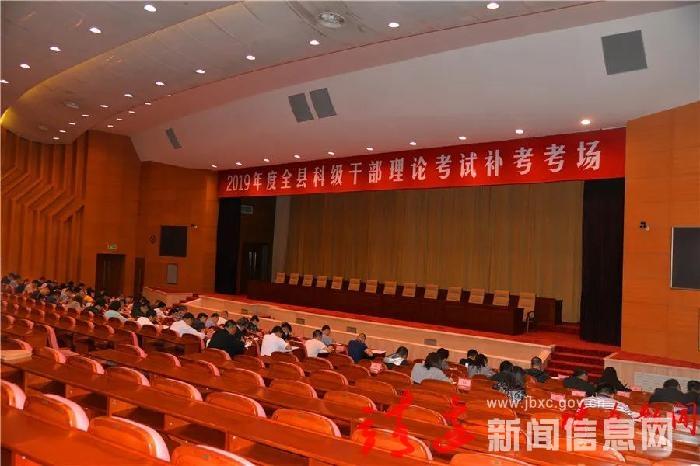 靖边县委宣传部组织73名科级干部参加理论考试补考
