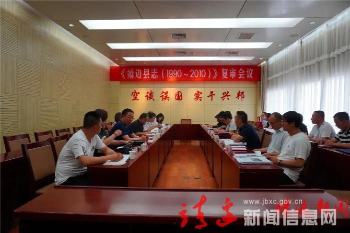 《靖边县志1990—2010》复审会议召开