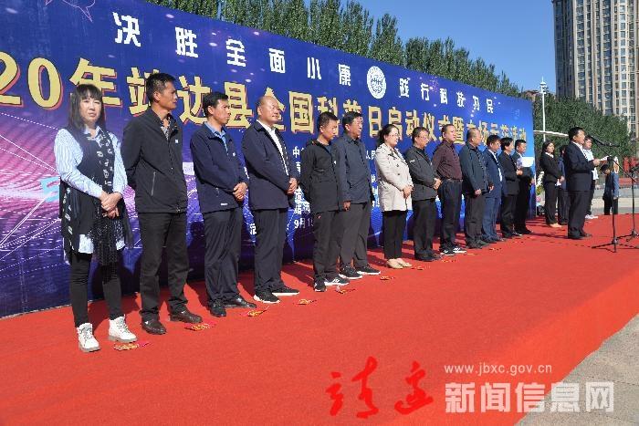 靖边县举行2020年全国科普日启动仪式暨主场示范活动
