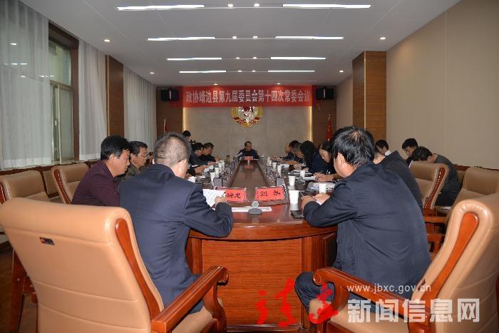 政协靖边县第九届委员会第十四次常委会议召开