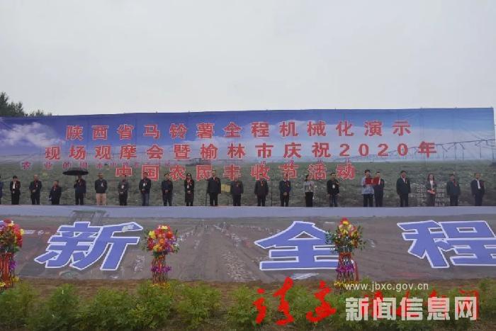 榆林市庆祝2020年中国农民丰收节活动在靖启动